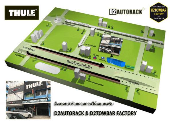 แผนที่ร้าน D2Rack & D2Towbar & Thule Club & D2Autorack