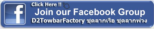 ชุดลากเรือ fanpage d2towbar factory