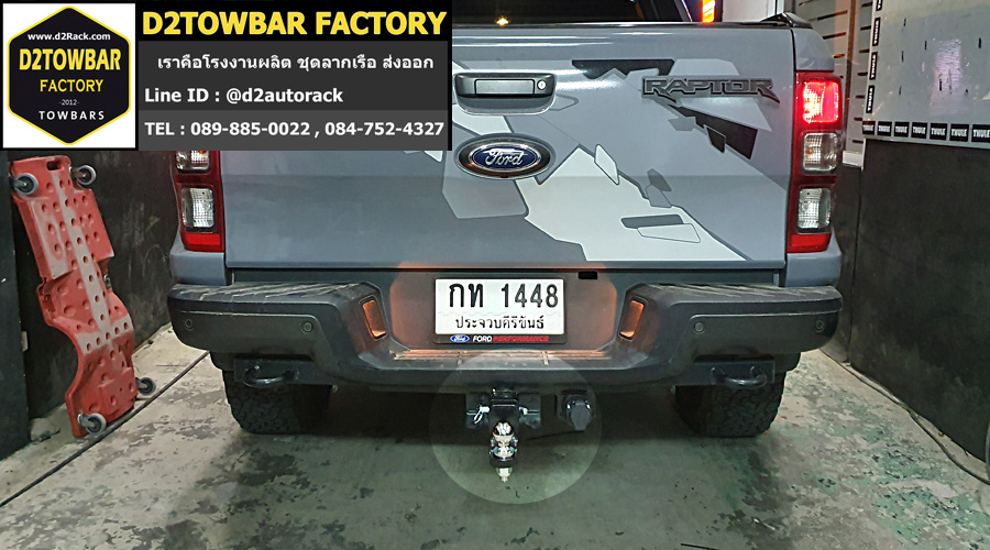 ตะขอลากรถ Ford Raptor หางลาก ตู้คอนเทนเนอร์ ฟอร์ด แร็พเตอร์ เทรลเลอร์ลากรถ Ford Raptor ชุดลากเรือรถเก๋ง ฟอร์ด แร็พเตอร์