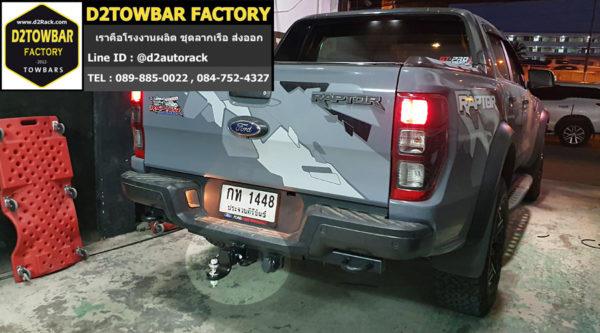 กันชนลากพ่วง กระบะ Ford Raptor ตะขอลากลัง ฟอร์ด แร็พเตอร์ หางลาก tow bar Ford Raptor หางลากแม็คโครมือสอง ฟอร์ด แร็พเตอร์