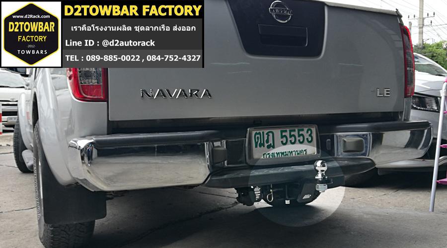 ตะขอลากเรือ Nissan Navara หัวบอลลากพ่วง นิสสัน นาวารา กันชนลากรถ Nissan Navara หางลาก แม็คโคร นิสสัน นาวารา ตะขอลากพ่วง Nissan Navara