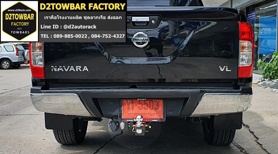 ตะขอลากจูง Nissan Navara หัวบอลลากรถ นิสสัน นาวารา กันชนลากพ่วง Nissan Navara ตะขอลากรถ นิสสัน นาวารา เทรลเลอร์ลากมือสอง Nissan Navara กันชนลากพ่วงมือสอง นิสสัน นาวารา