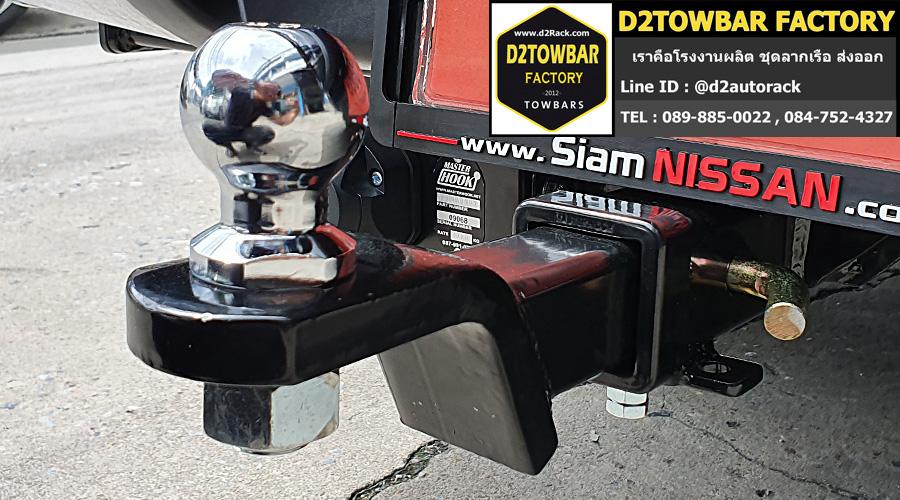 อุปกรณ์เทรลเลอร์ ลากเรือ Nissan Navara เทเลอร์เรือ 11 ฟุต นิสสัน นาวารา ชุดลากรถ Nissan Navara อุปกรณ์ ลาก พ่วง นิสสัน นาวารา เทเลอร์ ลากเรือ Nissan Navara