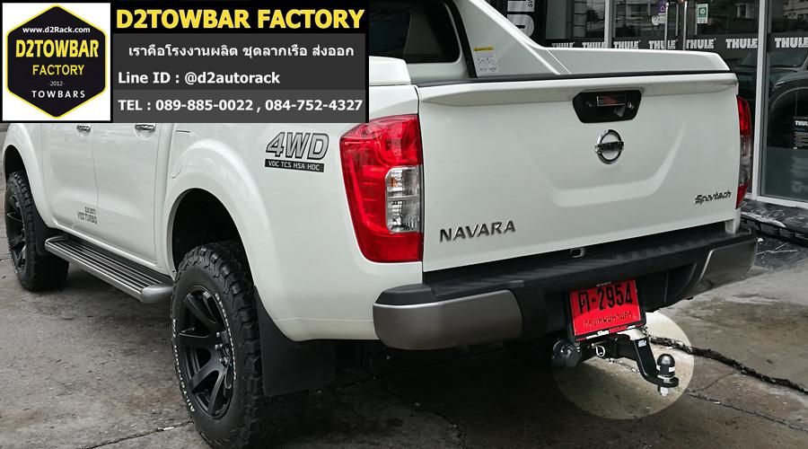 กันชนลากพ่วง Nissan Navara อุปกรณ์ ลาก พ่วง นิสสัน นาวารา หางลากพ่วง Nissan Navara คานลากเรือ นิสสัน นาวารา หางลากมือสอง Nissan Navara