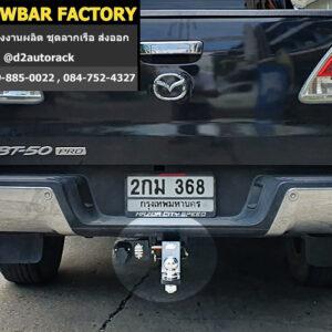 ตะขอลากจูง Mazda BT50 หัวบอลลากรถ มาสด้า บีที50 กันชนลากพ่วง Mazda BT50 ตะขอลากรถ มาสด้า บีที50 เทรลเลอร์ลากมือสอง Mazda BT50 กันชนลากพ่วงมือสอง มาสด้า บีที50