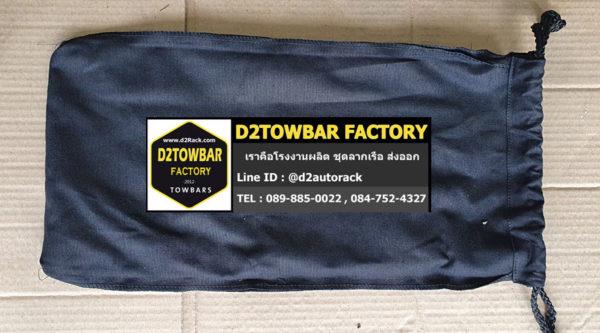 ชุดถุงผ้า สำหรับใส่ Ball Mount เวลาไม่ใช้งาน ชุดลาก Trailblazer