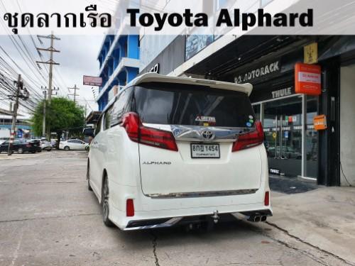 ชุดลากเรือ Toyota Alphard ชุดลากพ่วง อัลพาร์ด