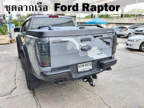 ชุดลากเรือ Ford Raptor ชุดลากพ่วง ฟอร์ด แร็พเตอร์