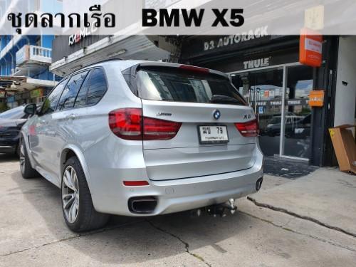 ชุดลากเรือ BMW X5 ชุดลากพ่วง บีเอ็ม x5