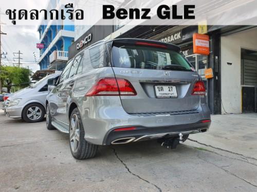 ชุดลากเรือ Benz GLE ชุดลากพ่วง เบนซ์ gle