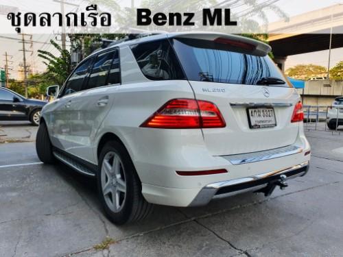 ชุดลากเรือ Benz ML ชุดลากพ่วง เบนซ์ ml
