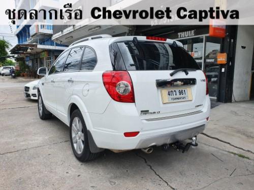 ชุดลากเรือ Chevrolet Captiva ชุดลากพ่วง เชฟโรเลต แคปติว่า