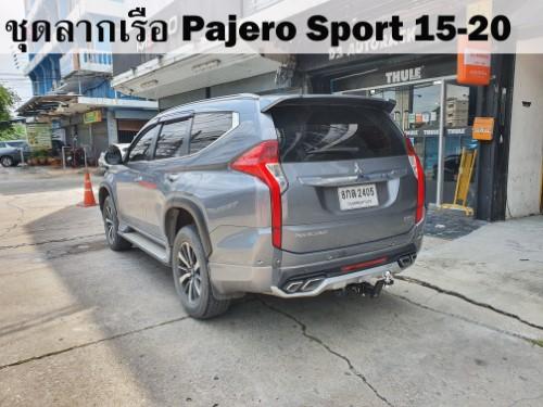 ชุดลากเรือ Pajero Sport New ลากพ่วง ปาเจโร่