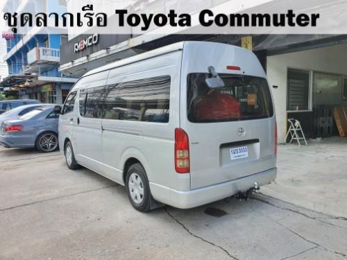 ชุดลากเรือ Toyota Commuter ชุดลากพ่วง โตโยต้า คอมมิวเตอร์