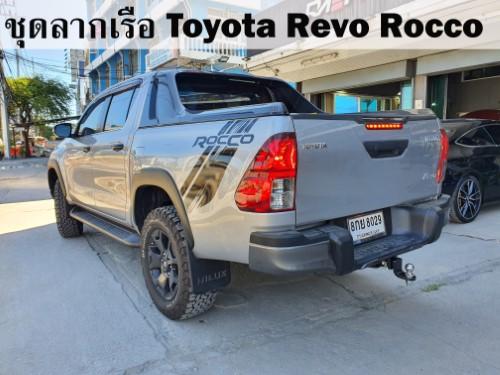 ชุดลากเรือ Toyota Revo Rocco ชุดลากพ่วง รีโว่ ร็อคโค่