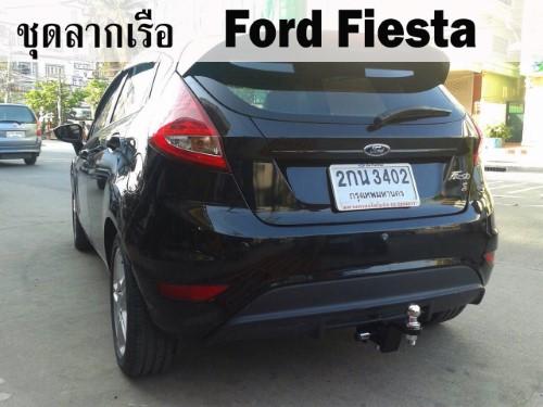 ชุดลากเรือ Ford Fiesta ลากพ่วง ฟอร์ด เฟียสต้า
