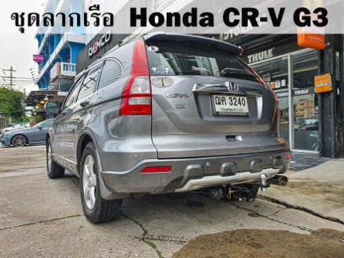 ชุดลากเรือ Honda CRV G3 ลากพ่วง ฮอนด้า crv G3
