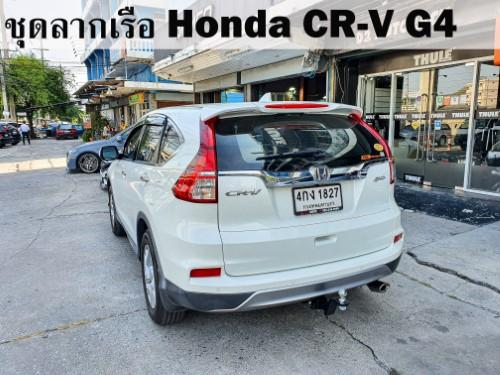 ชุดลากเรือ Honda CRV G4 ลากพ่วง ฮอนด้า crv G4