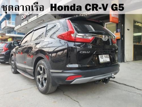 ชุดลากเรือ Honda CRV G5 ลากพ่วง ฮอนด้า crv G5