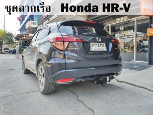 ชุดลากเรือ Honda HRV ลากพ่วง ฮอนด้า hrv