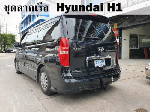ชุดลากเรือ Hyundai H1 ลากพ่วง ฮุนได h1