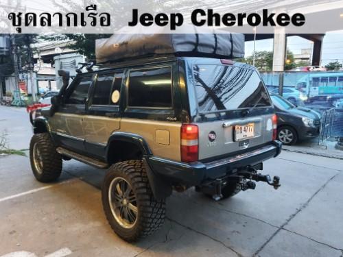 ชุดลากเรือ Jeep Cherokee ชุดลากพ่วง เชอโรกี