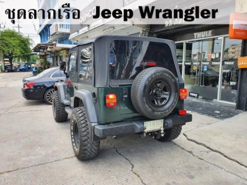 ชุดลากเรือ Jeep Wrangler ชุดลากพ่วง แรงเลอร์