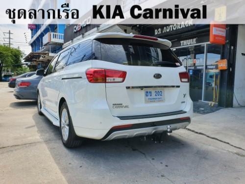 ชุดลากเรือ KIA Carnival ชุดลากพ่วง เกีย คาร์นิวัล