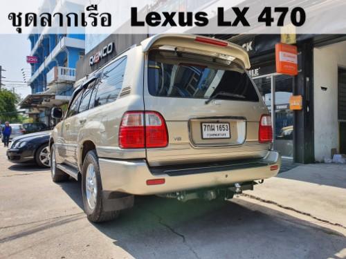 ชุดลากเรือ lexus LX470 ชุดลากพ่วง เล็กซัส lx470