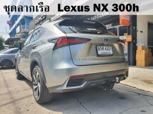 ชุดลากเรือ Lexus NX300h ชุดลากพ่วง เล็กซัส nx300h