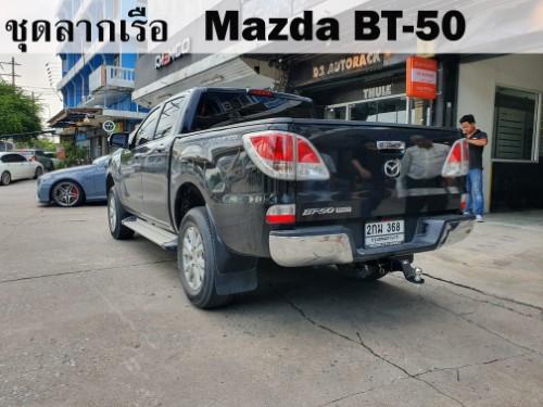 ชุดลากเรือ Mazda BT50 ชุดลากพ่วง มาสด้า BT