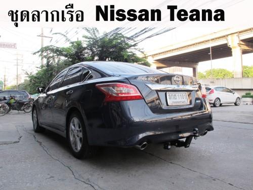 ชุดลากเรือ Nissan Teana ชุดลากพ่วง เทียน่า