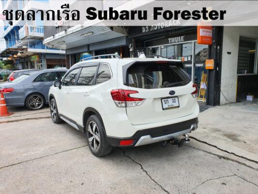 ชุดลากเรือ Subaru Forester ชุดลากพ่วง ซูบารุ ฟอเรสเตอร์