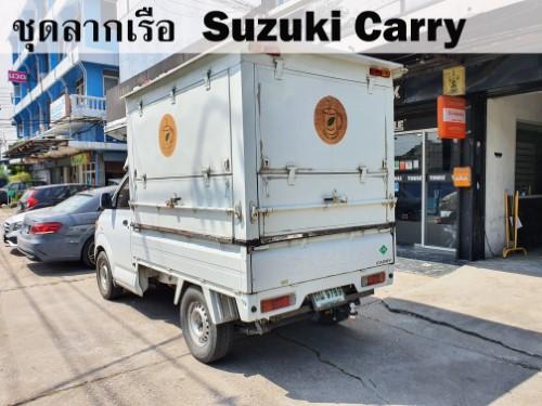 ชุดลากเรือ Suzuki Carry ลากพ่วง ซูซูกิ แครี่