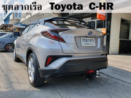 ชุดลากเรือ Toyota CHR ชุดลากพ่วง โตโยต้า chr