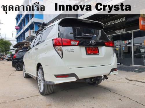 ชุดลากเรือ Toyota Innova Crysta ชุดลากพ่วง โตโยต้า อินโนว่า