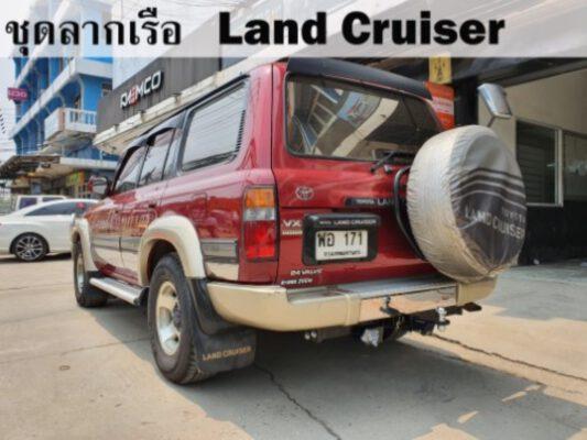ชุดลากเรือ Land Cruiser ชุดลากพ่วง แลนด์ครุยเซอร์