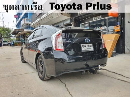 ชุดลากเรือ Toyota Prius ชุดลากพ่วง พรีอุส