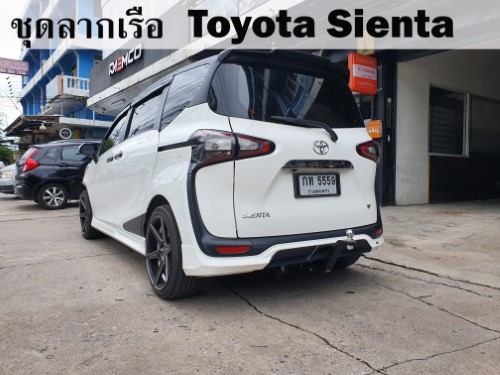 ชุดลากเรือ Toyota Sienta ชุดลากพ่วง เซียนต้า