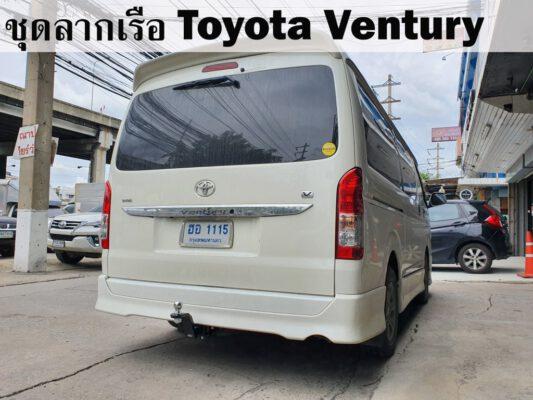 ชุดลากเรือ Toyota Ventury ชุดลากพ่วง เวนจูรี่ กันชนลาก