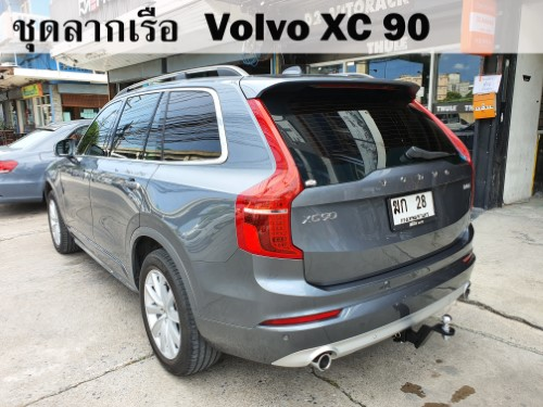 ชุดลากเรือ Volvo XC90 ชุดลากพ่วง วอลโว่ XC90